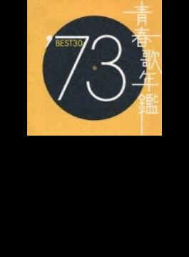 青春歌年鑑'73 BEST30