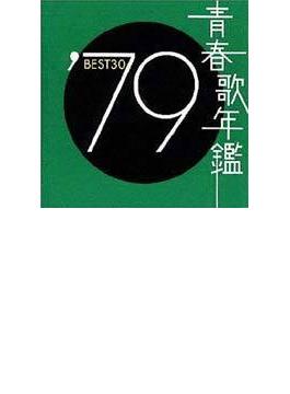 青春歌年鑑'79 BEST30