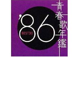 青春歌年鑑'86 BEST30