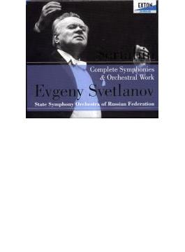 スクリャービン:交響曲・管弦楽曲全集 エフゲニ・スヴェトラーノフ&ロシア国立交響楽団