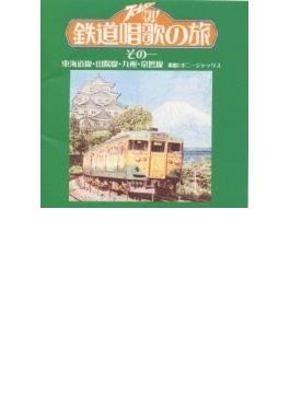 ズームイン朝 鉄道唱歌の旅 その一