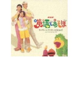 NHK 英語であそぼ ラップトーン・ファミリーとうたおう!