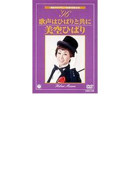 美空ひばりデビュー50周年特別企画 '96歌声はひばりと共に