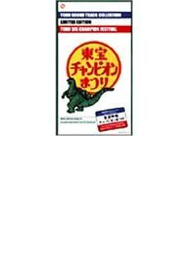 東宝映画サントラコレクション リミテッド・エディション 東宝特撮チャンピオンまつり