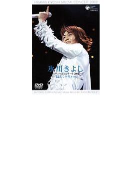 スペシャル コンサート 2002 In東京国際フォーラムきよしこの夜vol.2