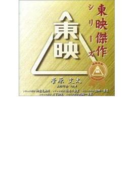 東映傑作シリーズ「菅原文太主演作品Vol.4」オリジナルサウンドトラック(トラック野郎)