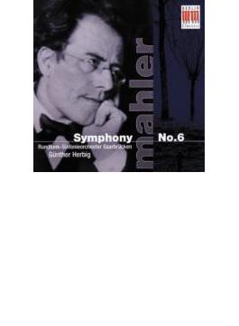 交響曲第6番 ヘルビヒ&ザールブリュッケン放送響