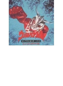 ウルトラマンレオ ミュージックファイル