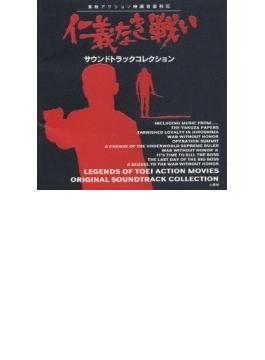 仁義なき戦い/オリジナルサントラ