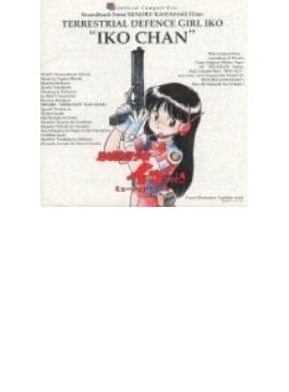 地球防衛少女イコちゃんミュージックファイル