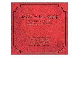 エヴァンゲリオン交響楽