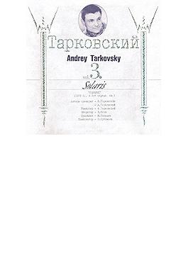 タルコフスキー Vol.3「惑星ソラリス」
