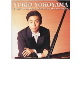 Piano Sonata, 23, 24, 29: 横山幸雄