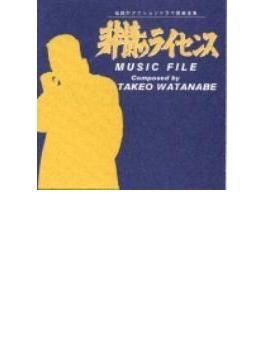 非情のライセンス ミュージック ファイル