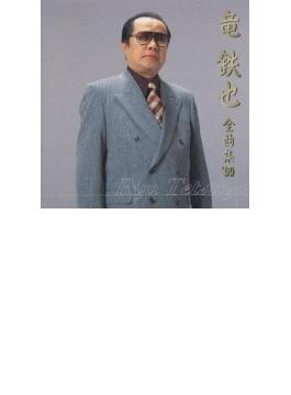 竜 鉄也 全曲集 '99