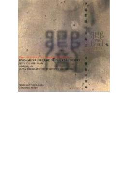伊福部昭の芸術2 響 交響楽の世界~シンフォニア・タプカーラ、管弦楽のための『日本組曲』 広上淳一&日本フィル