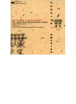 伊福部昭の芸術3 舞 舞踊音楽の世界~舞踊音楽『サロメ』、兵士の序楽 広上淳一&日本フィル