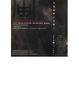 伊福部昭の芸術4 宙 SF交響ファンタジー第1~3番、倭太鼓とオーケストラのためのロンド・イン・ブーレスク 広上淳一&日本フィル