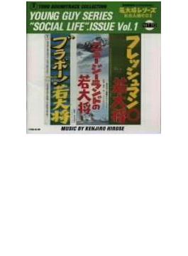若大将シリ-ズ/社会人編その1(CD-EXTRA)