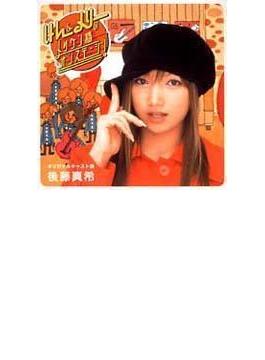 「けん&メリーのメリケン粉オンステージ!」オリジナルキャスト盤