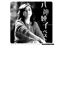 ポプコン・スーパー・セレクション::八神純子 ベスト