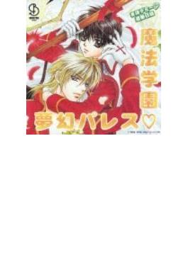 まほデミー□週番日誌 『魔法学園□幻想パレス』 ドラマアルバム