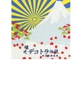 爆走デコトラ伝説3