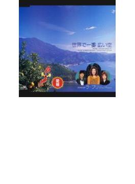 NHK BS2「おーい、ニッポン」 オリジナル・ソング[愛媛県]::世界で一番 広い空