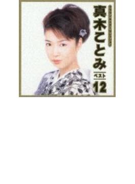 CROWN Star Selection 真木ことみ ベスト12