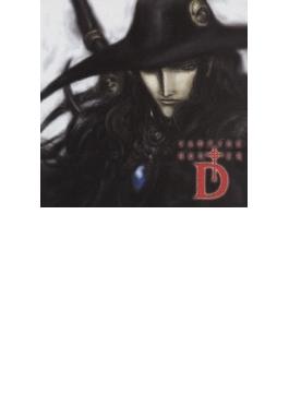 バンパイアハンタ-D オリジナルサウンドトラック(スタンダード版)