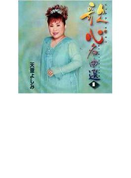 天童よしみ-歌心名曲選
