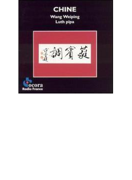 Luth Pipa - Pipa Lute Solo Andsong 琵琶 独奏と唄