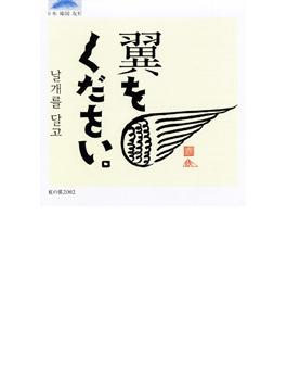 """翼をください """"虹の翼2002"""""""