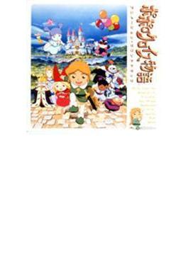 「ポポロクロイス物語」アニメーション・サウンドトラック