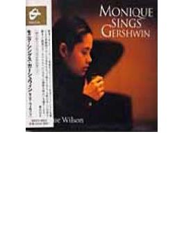 Monique Wilson Sings Gershwin