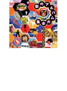 NHK 教育TV むしまるQ ゴールド 歌のアルバム大全集 すてきなきみ 全27曲