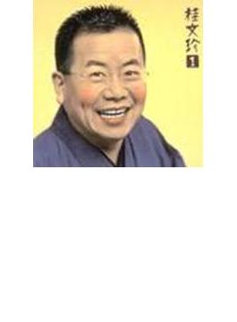 桂文珍 1「後生鰻」「七段目」