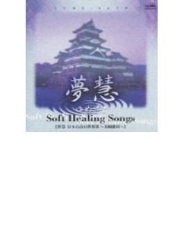 ソフト ヒーリング ソング日本の詩の世界3 島崎藤村