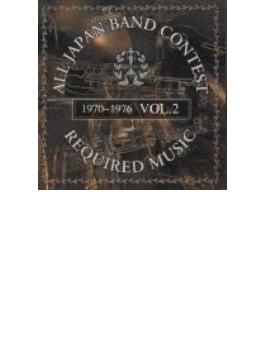 吹奏楽コンク-ル課題曲集vol.2 1970-76