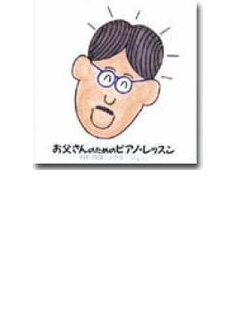 別れの曲お父さんのためのピアノ・レッスン(入門編) 角聖子(指導・演奏)