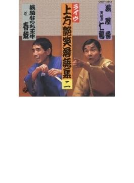 上方艶笑落語集湯屋番/堀越村のお玉牛