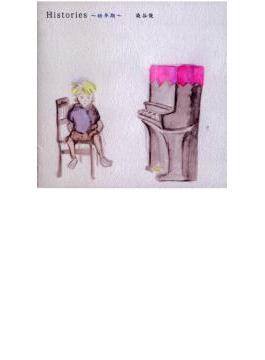 Histories -幼年期piano Instrumental 5