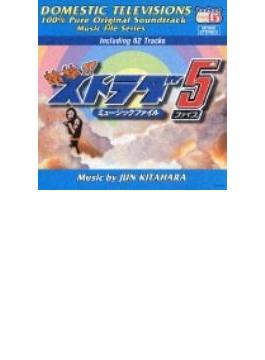 電撃!!ストラダ5 ミュ-ジックファイル