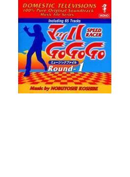 マッハ Go Go Go ミュージックファイル Round1
