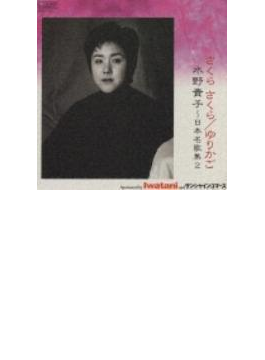 水野貴子;日本名歌集.2