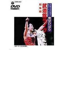 芸能生活35周年記念リサイタル 美空ひばり武道館ライヴ<総集編>