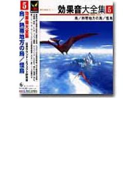 効果音大全集 5~鳥/熱帯地方の鳥/怪鳥