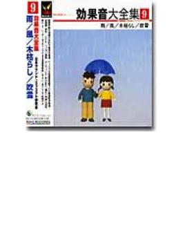 効果音大全集 9~雨/風/木枯らし/吹雪