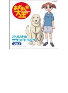 TVアニメーション あずまんが大王 オリジナル サウンドトラック Vol.1