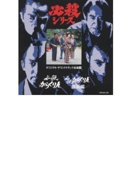 必殺シリーズオリジナル・サウンドトラック全集8 必殺からくり人/必殺からくり人血風編
